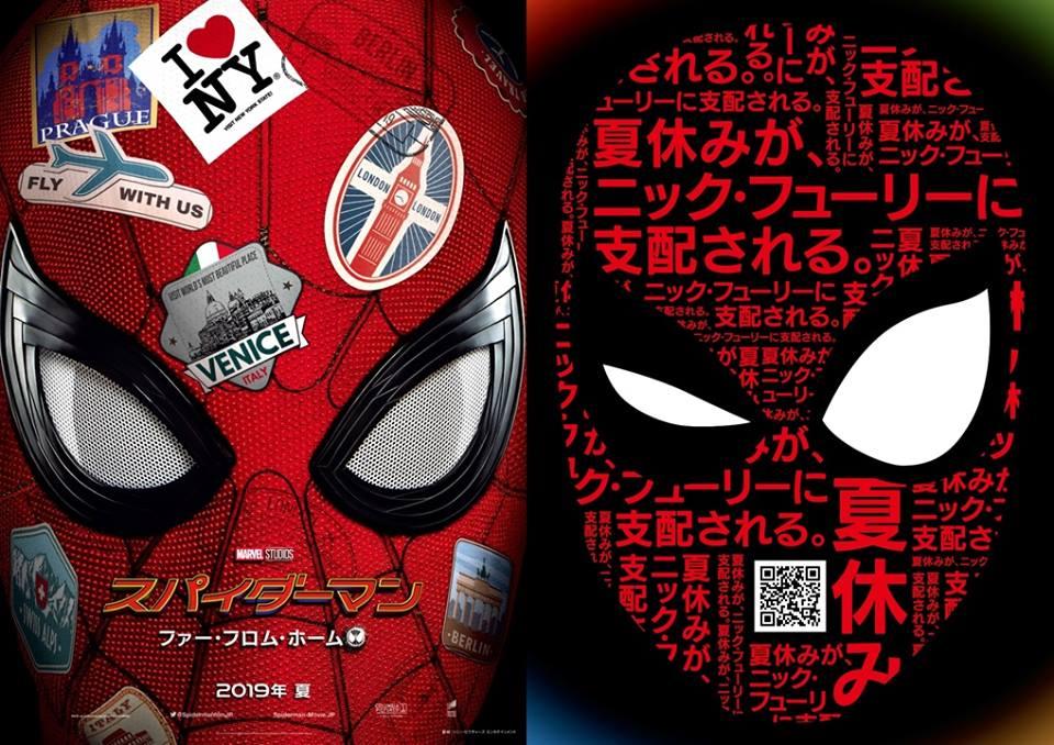 スパイダーマンビジュアル3