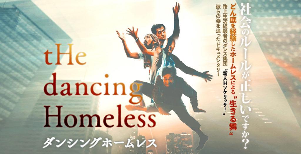 ダンシングホームレスポスター
