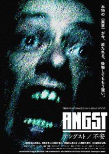 アングスト不安-ポスター