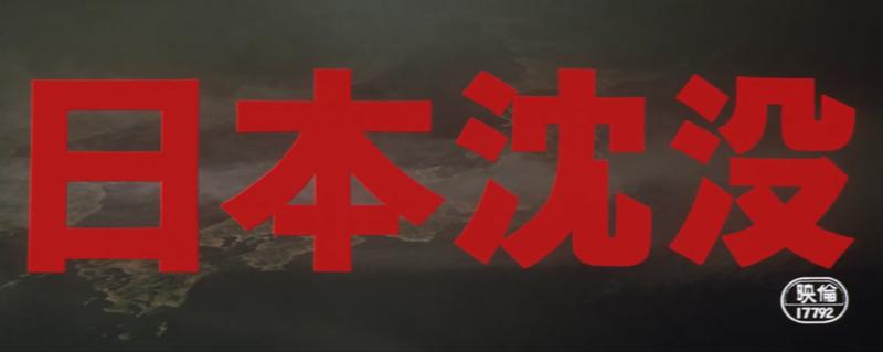 日本 沈没 ネタバレ