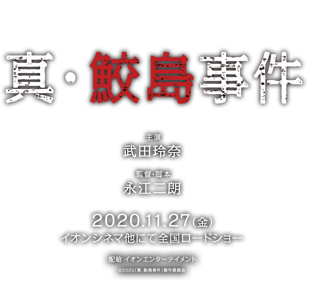 まとめ 鮫島 事件