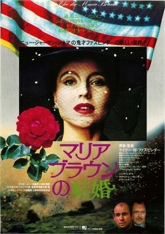 映画『マリア・ブラウンの結婚』ポスター