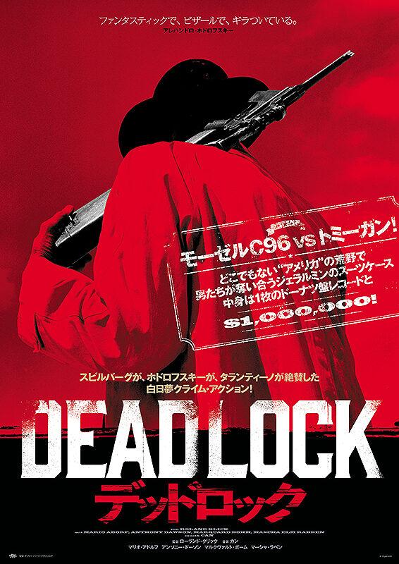 映画『デッドロック』ポスタービジュアル
