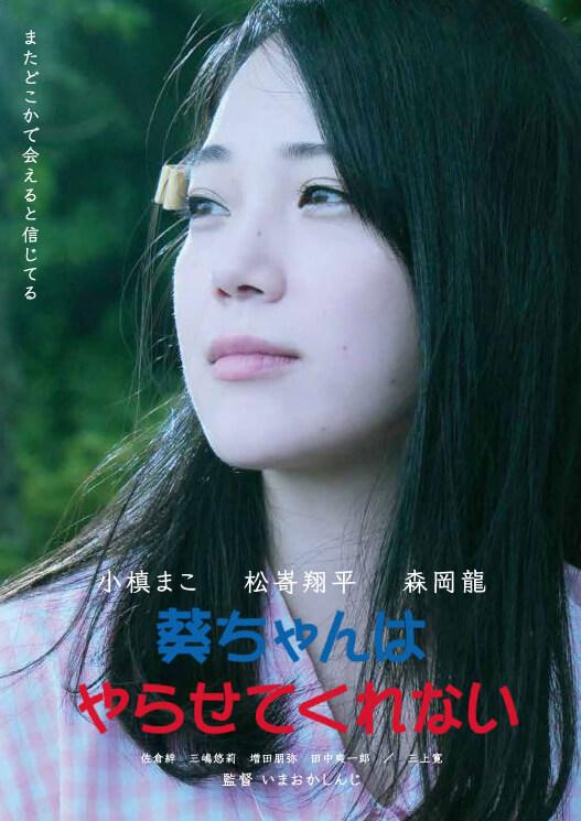 葵ちゃんはやらせてくれないポスター