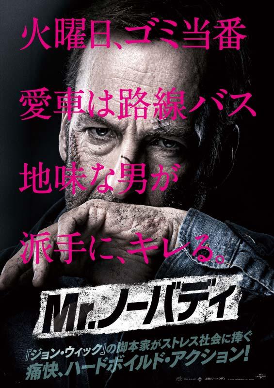 映画『Mr.ノーバディ』ビジュアル