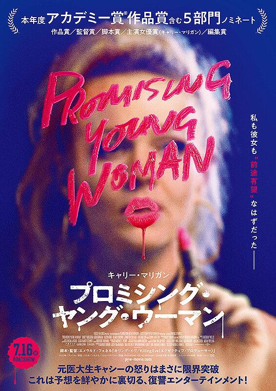 映画『プロミシング・ヤング・ウーマン』ビジュアル
