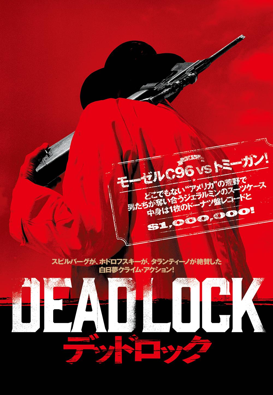 映画『デッドロック』