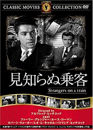 映画『見知らぬ乗客』