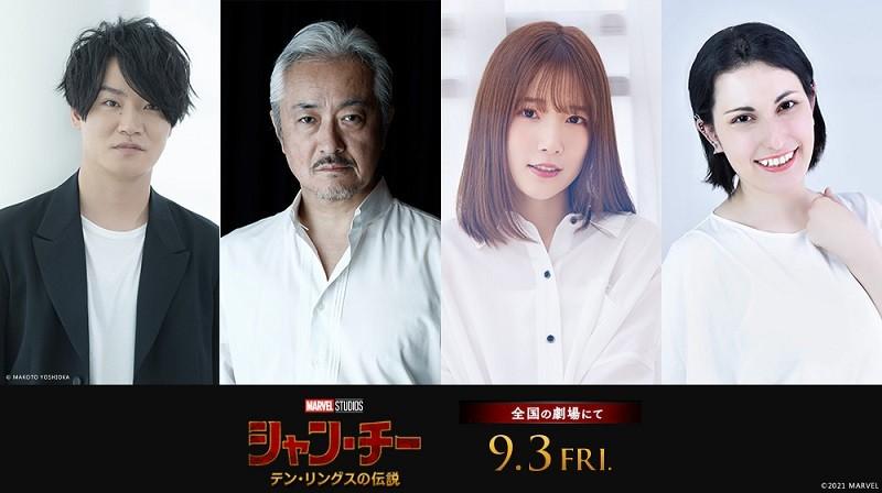 映画『シャン・チー/テン・リングスの伝説』日本語声優
